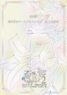 B5_hyousi2.jpg